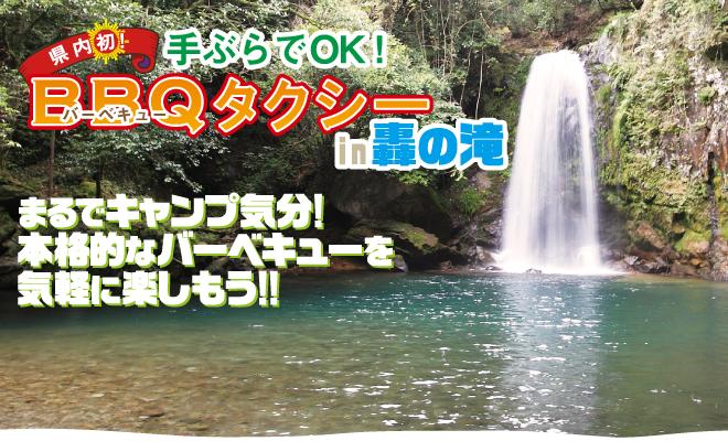 まるでキャンプ気分!本格的なバーベキューを気軽に楽しもう!in轟の滝