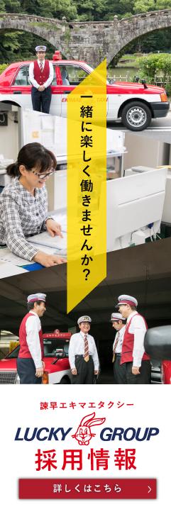 採用情報タクシー
