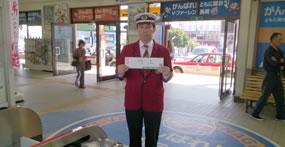 諫早駅エキマエタクシーお迎え